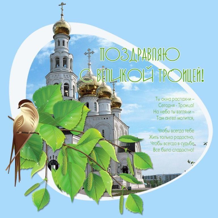 поздравления с троицей в картинках - праздник святой ...