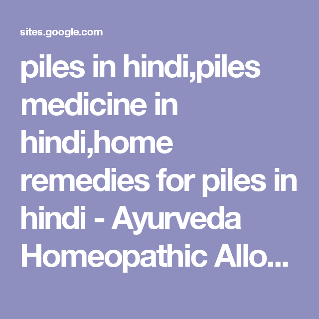piles in hindi,piles medicine in hindi,home remedies for