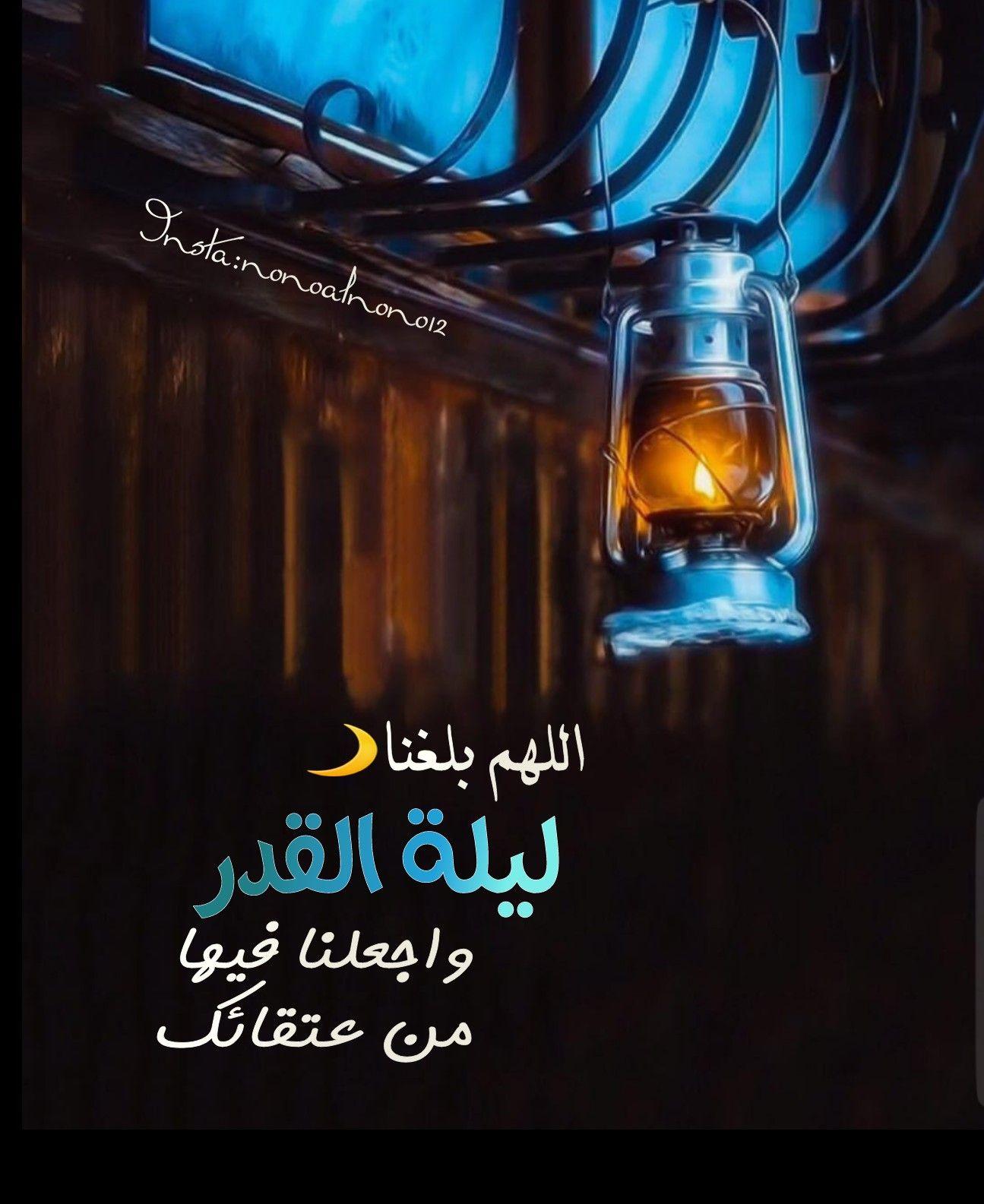 اللهم بلغنا ليلة القدر Ramadan Lantern Ramadan Quotes Ramadan Kareem