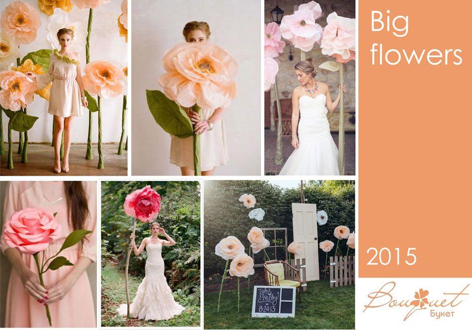 Фото большие цветы на свадьбе