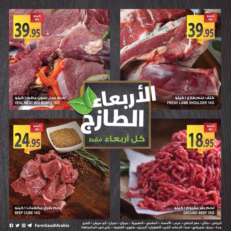 عروض الدانوب خميس مشيط Veal Meat Beef Ground Beef