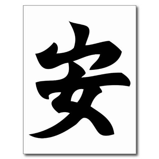 Japanese tranquility symbol