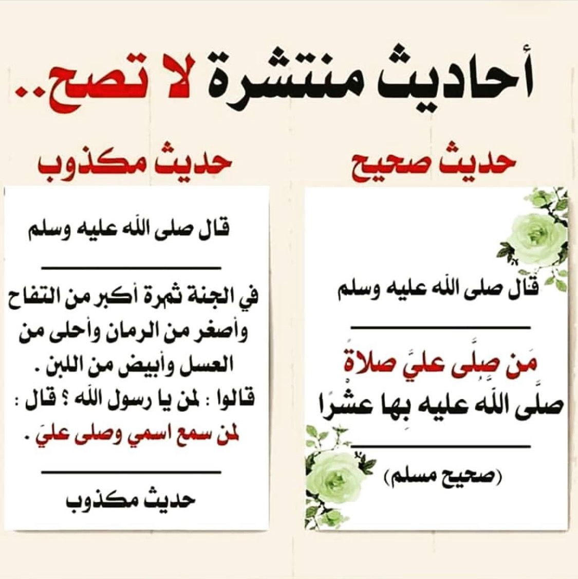 احاديث لا تصح Islamic Phrases Ahadith Hadith Sharif