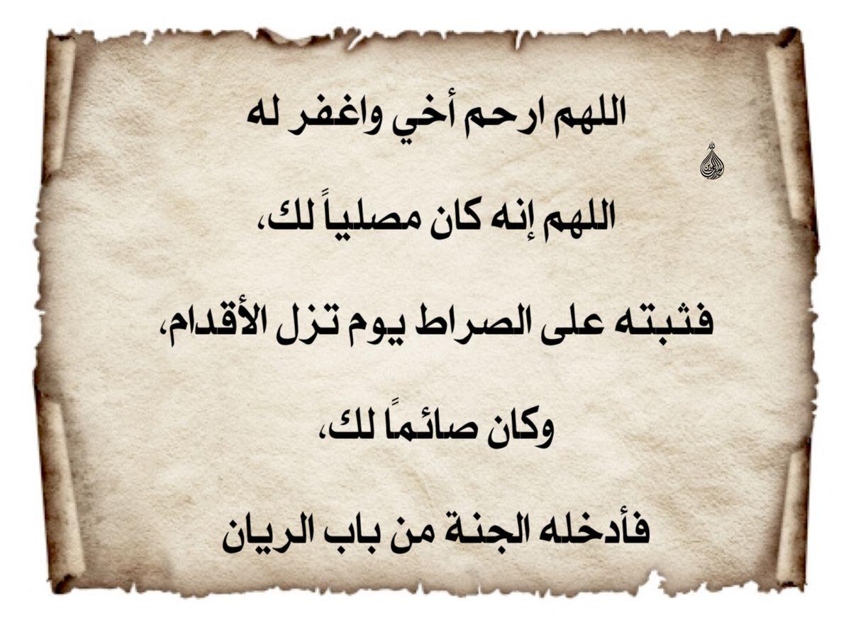 Pin By أدعية إسلامية دعاء أأذكار الج On دعاء للميت Calligraphy Arabic Calligraphy