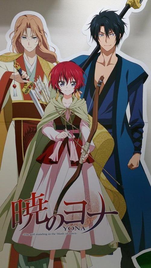 Nonton Akatsuki No Yona : nonton, akatsuki, Akatsuki, Image, Yona,, Akatsuki,, Anime