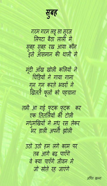 Hindi Kavitapoem On Morning सबह Hindi Poems Poems Hindi