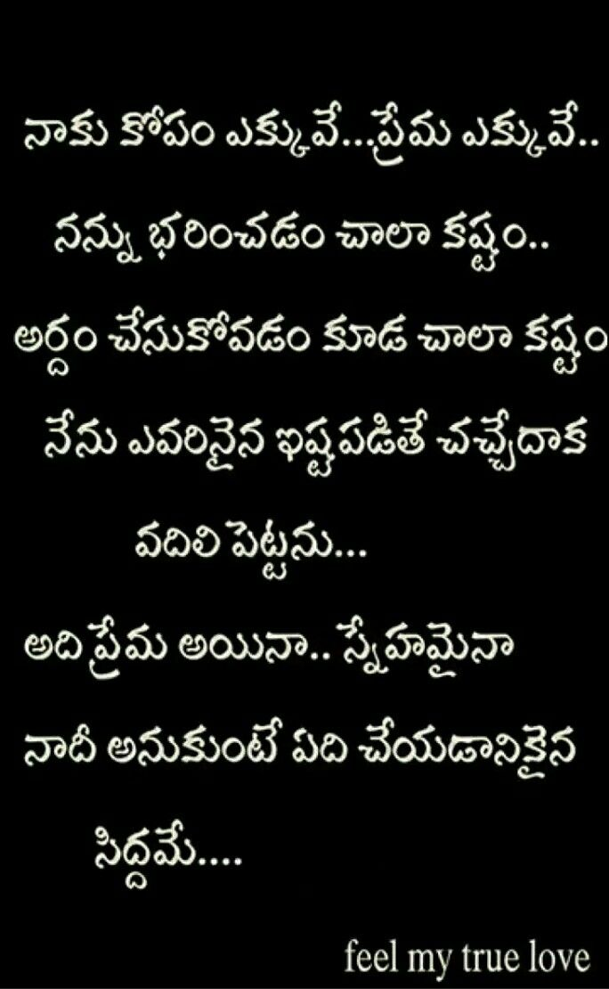 Pin By Aditya Roy On Paradise Love Quotes In Telugu Friendship Quotes In Telugu Life Quotes Pictures