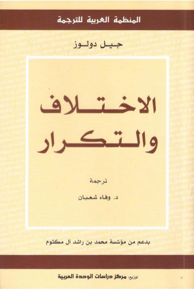 الاختلاف و التكرار جيل دولوز المنظمة العربية للترجمة جيل دولوز كتب مترجمة Pdf Books Download My Books Pdf Books