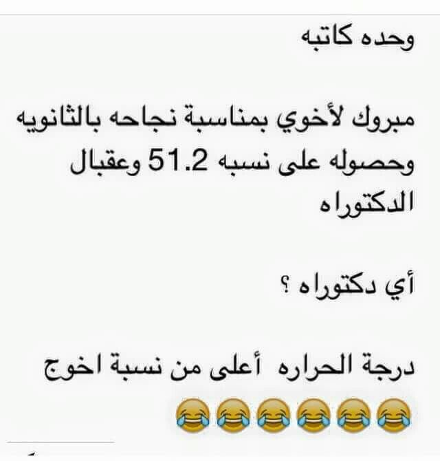 دكتوراه Funny Arabic Quotes Arabic Funny Arabic Jokes