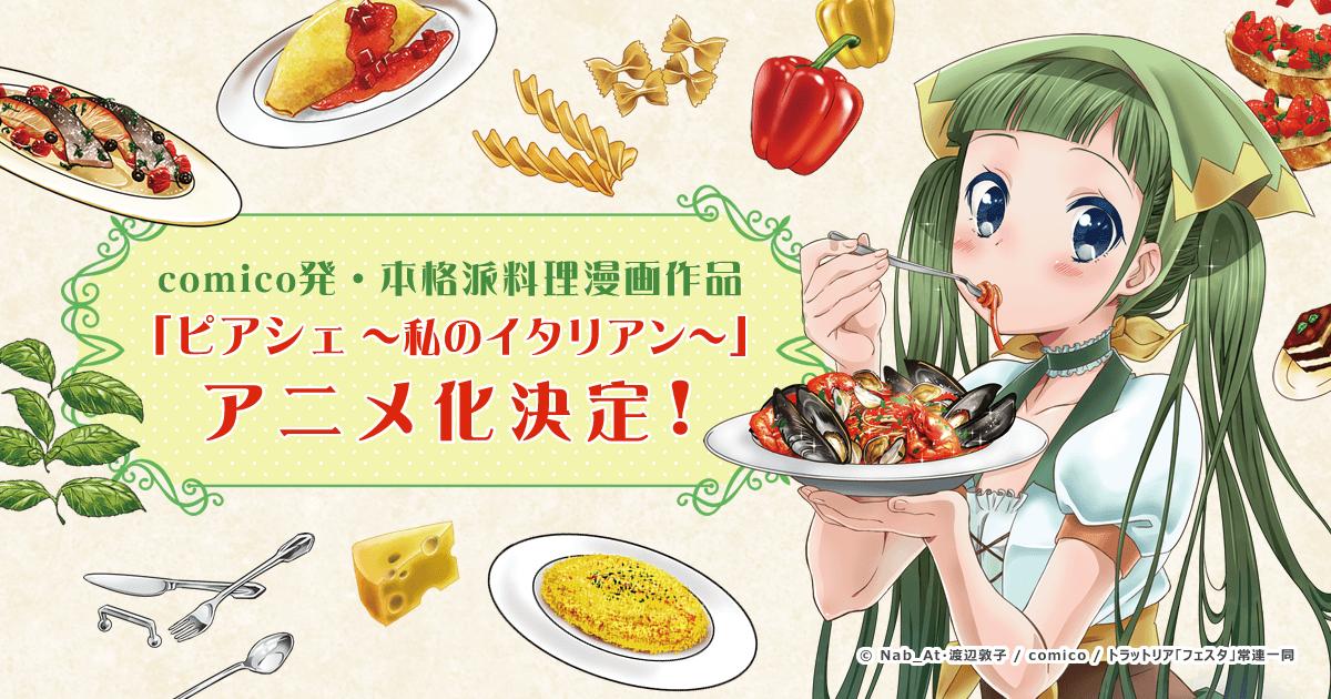 El Manga Piace Watashi No Italian Tendra Adaptacion A Anime Manga Anime Anime Manga
