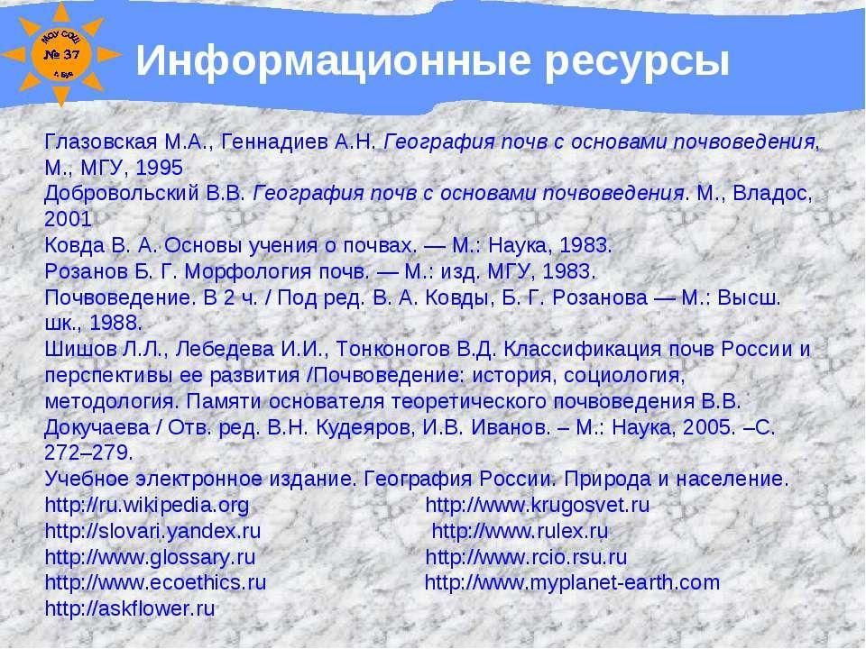 Природоведение 5 класс.скачать бесплатно автор базанова