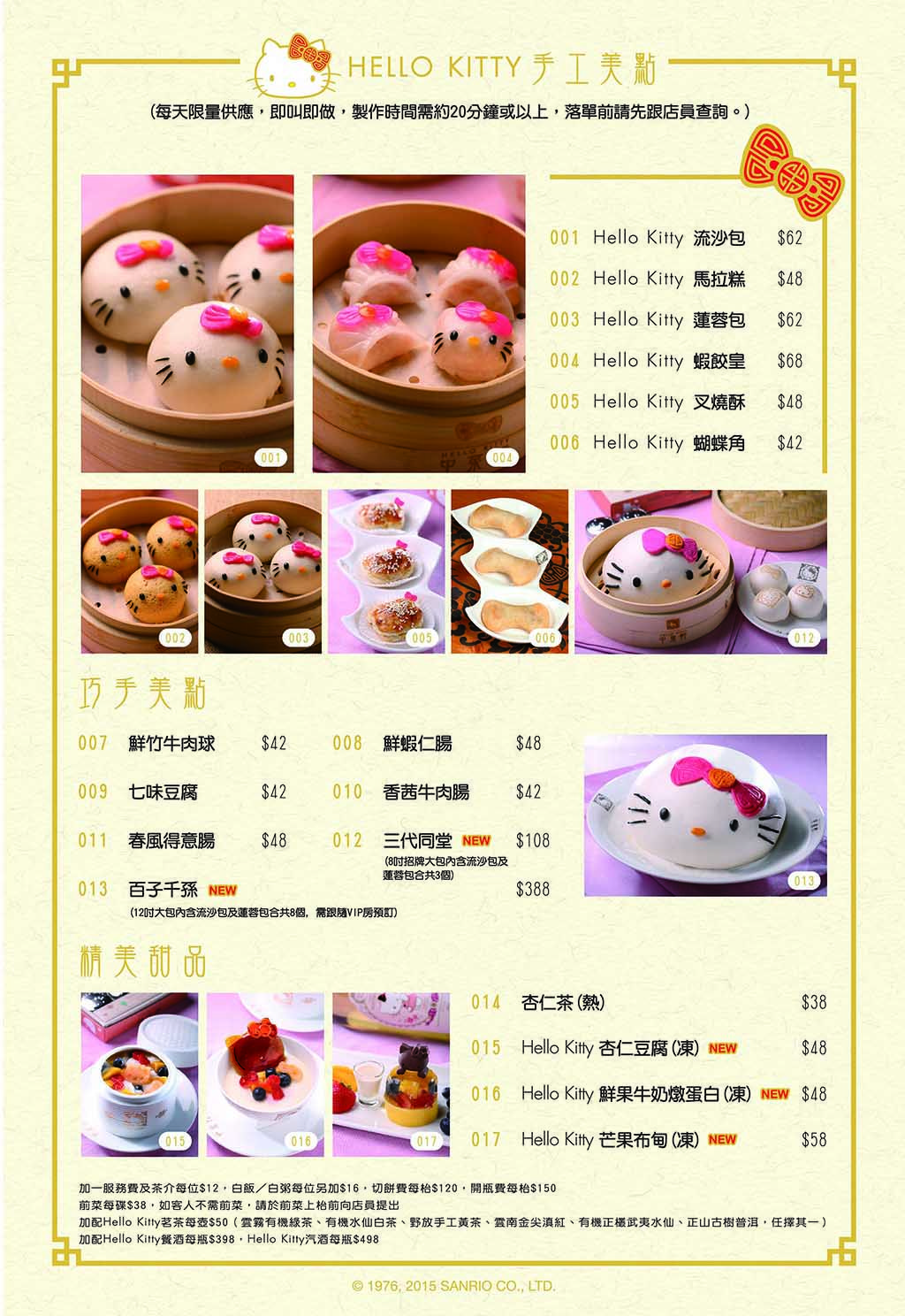 Cuisine Hello Kitty Ecoiffier Hello Kitty 中菜軒 Chinese Cuisine Hong Kong Macau