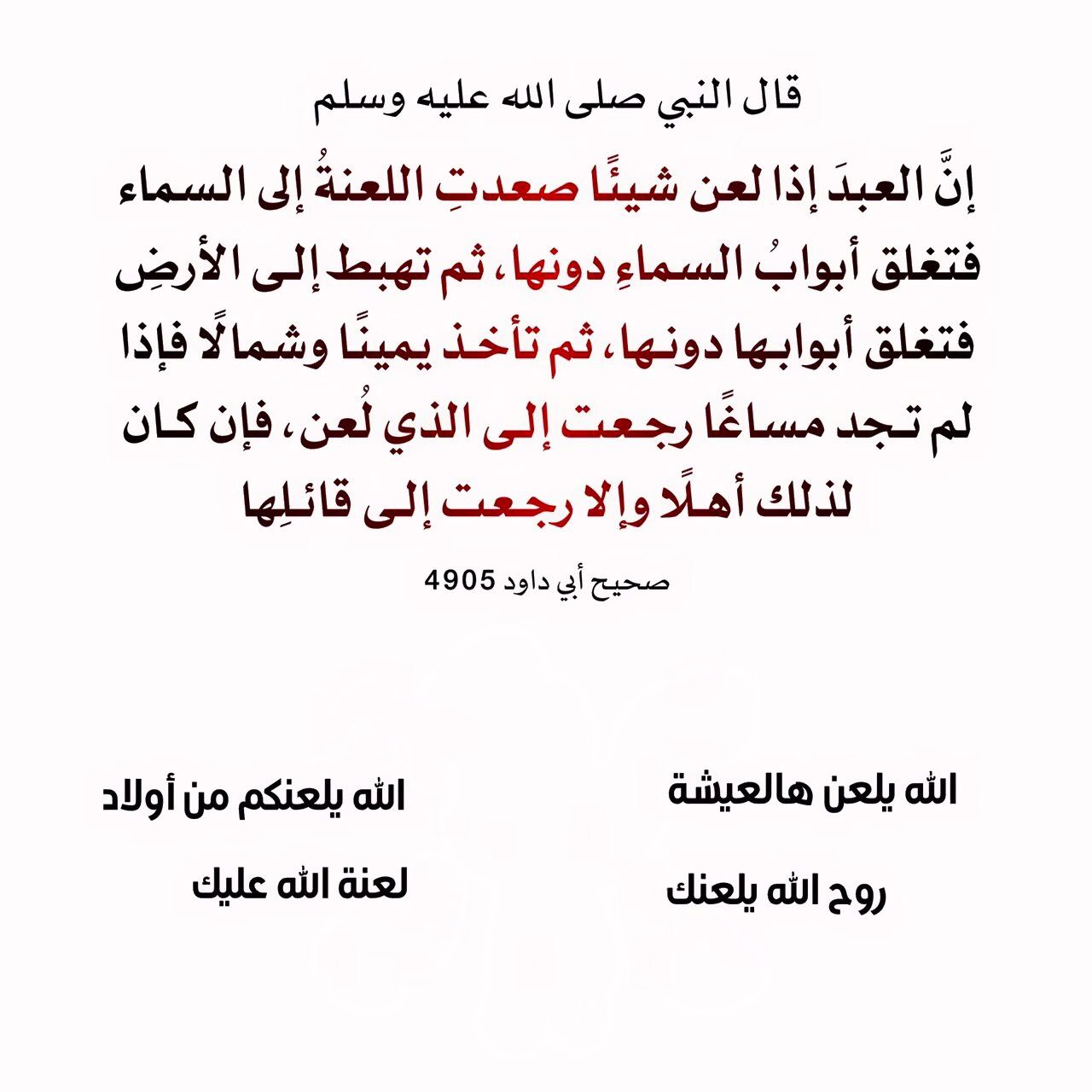 Pin By نشر الخير On أحاديث سيدنا محمد صلى الله عليه وسلم Math Wisdom Math Equations