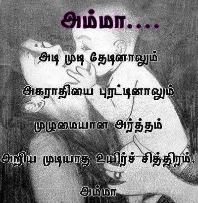 Amma Tamil Kavithaigal In Tamil Language Google Search Tamil