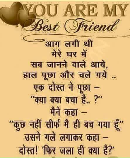 Best Friend All Quotes Hindi Quotes Friendship Quotes In Hindi