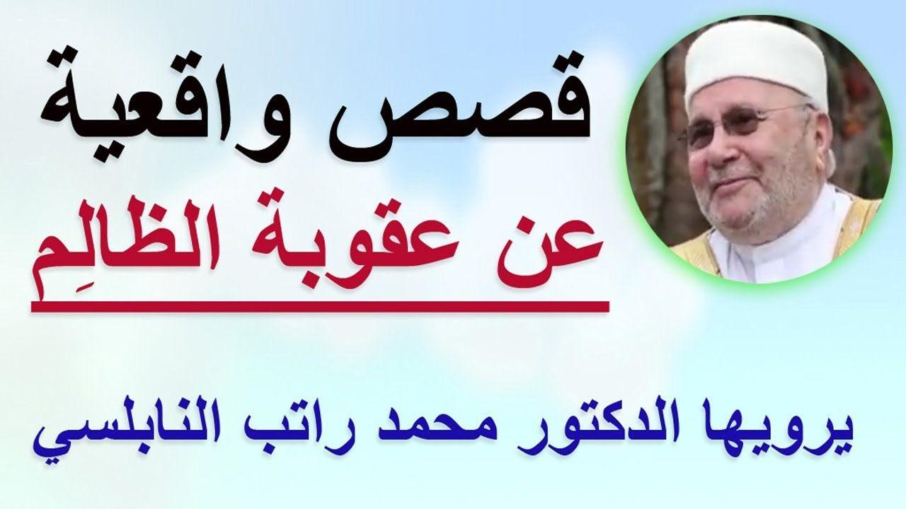 قصص واقعية عن عقوبة الظالم يرويها الدكتور محمد راتب النابلسي Youtube Holy Quran Islam Hadith Youtube