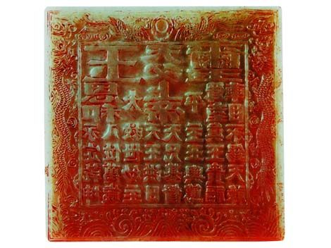 Face of the seal of the Heavenly Emperor.
