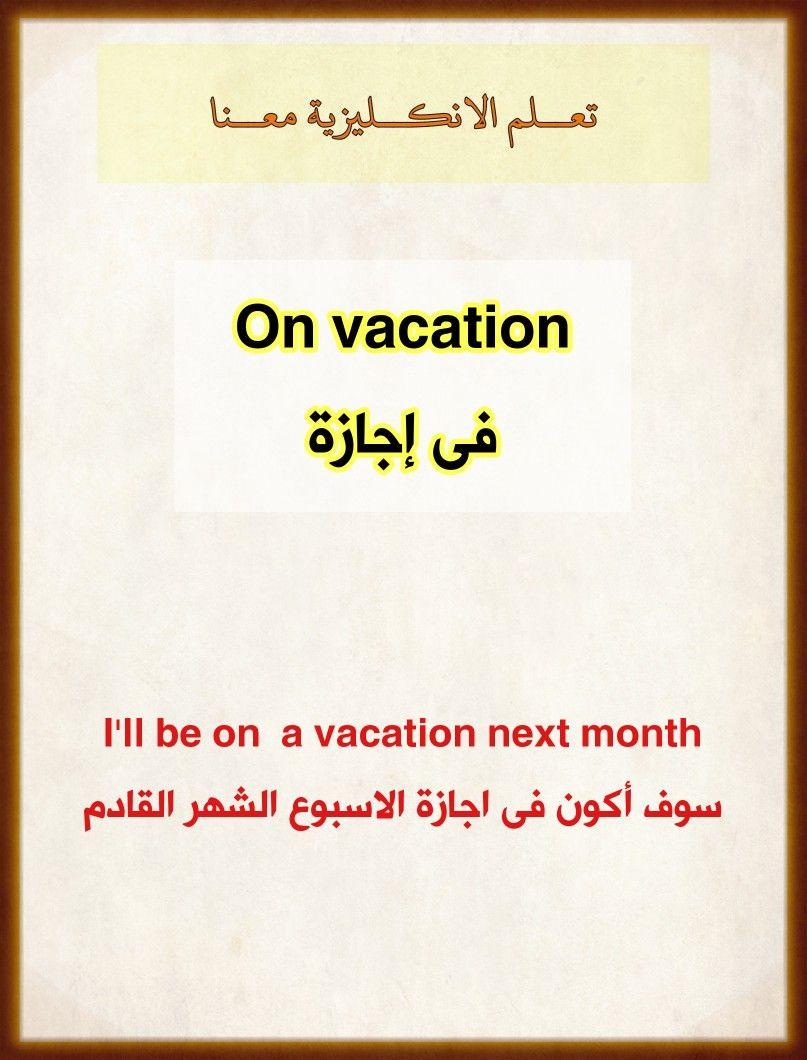 On Vacation في اجازة تعلم الانكليزية معنا English Words English Vocabulary Words Vocabulary Words