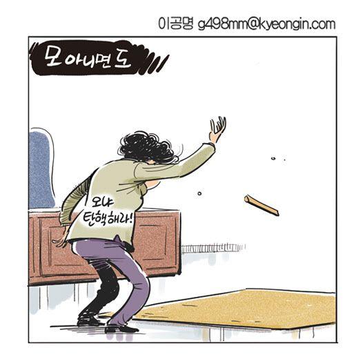[경인만평 이공명 2016년 11월 22일자]모 아니면 도 #만평