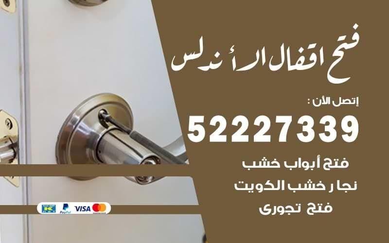 فتح اقفال الاندلس 52227339 فتح اقفال الفروانية 24 ساعة In 2021 Door Handles Doors Home Decor