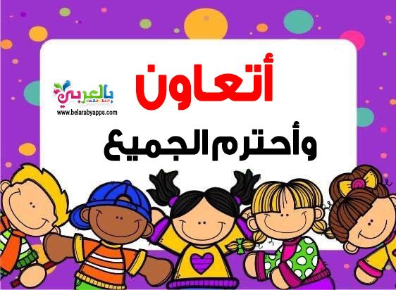 بطاقات تعزيز السلوك الإيجابي للطالبات وسائل تحفيزية بالعربي نتعلم Arabic Lessons Lesson School