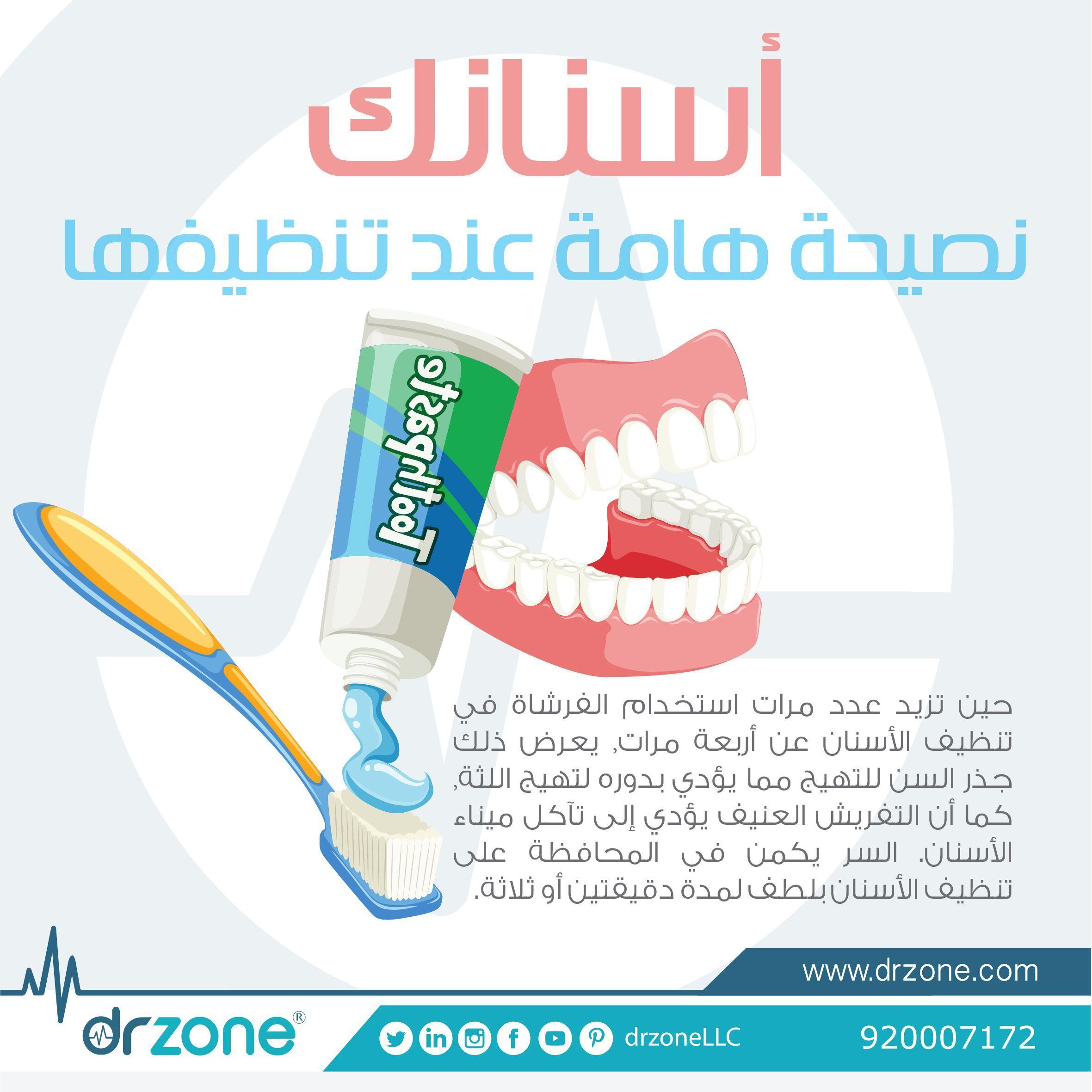 أسنانك لا تقدر بثمن Personal Care Places Beauty