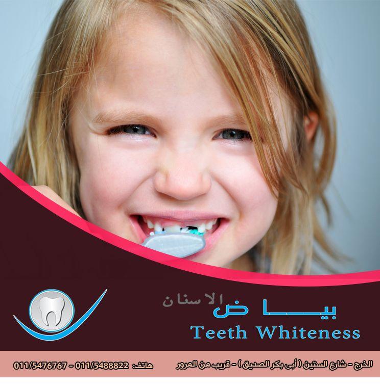 الاهتمام بأسنان طفلك 2 5 سنوات تعليم الأطفال استخدام معجون الأسنان بوضع كمية بحجم حبة البازلاء تأكد Teeth Incoming Call Screenshot Incoming Call