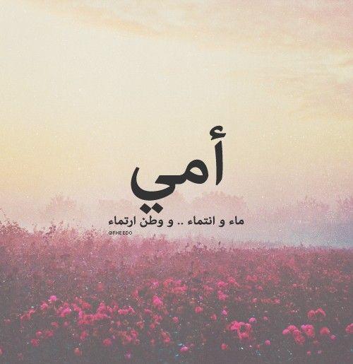 امى ماء وانتماء ووطن ارتماء عالم تانى مشاعر رومانسية Love Quotes Wallpaper Arabic Quotes Mother Quotes