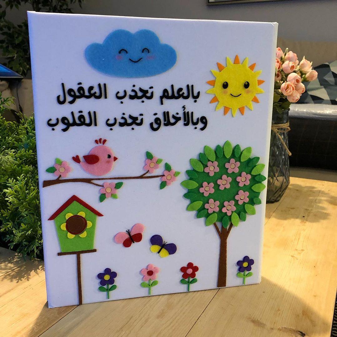 أفكار غيم بالعلم تجذب العقول وبالأخلاق تجذب القلوب مصطفى نور الدين School Art Activities Islamic Kids Activities Arabic Alphabet For Kids
