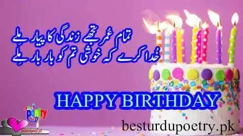 Happy Birthday Wishes In Urdu Shayari Best Urdu Poetry Birthday Wishes Happy Birthday Wishes Happy Birthday