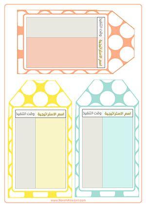 N E Z A R I A R T ملف إنجاز المعلمة Teaching Methods Planner Paper Classroom Rules