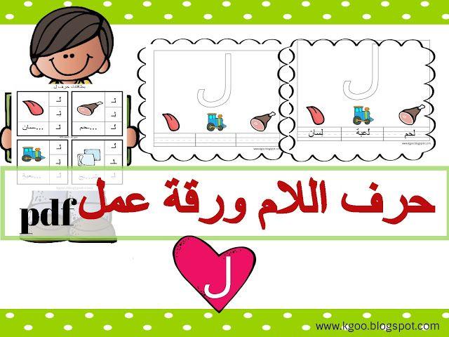 شرح حرف اللام للصف الاول الابتدائي 2019 حرف اللام ورقة عمل Pdf Learn Arabic Alphabet Learning Arabic Teach Arabic