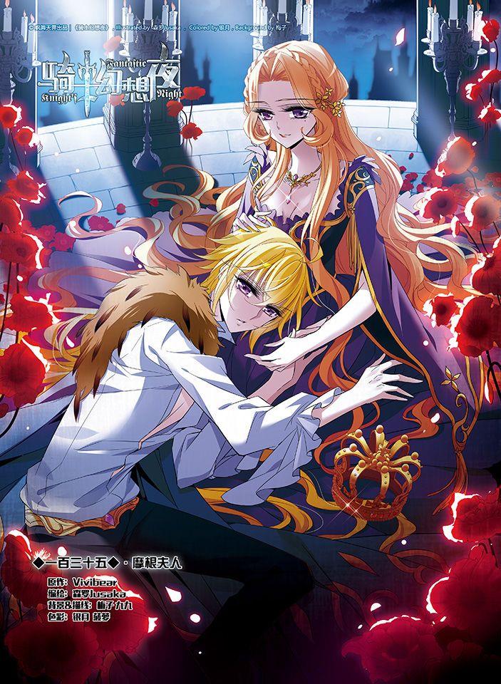 骑士幻想夜135话 骑士幻想夜漫画135话 骑士幻想夜135回 神漫画 manga anime manhwa