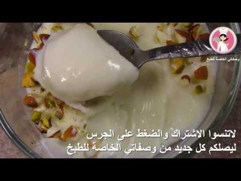 مهلبية كريمية على الطريقة التركية المحلبية طريقة عمل اطيب مهلبيه في العالم الحلقة 225 Youtube Lebanese Desserts Food Indian Dessert Recipes