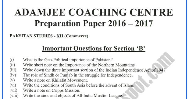 adamjee coaching guess paper 2017 for class xii pakistan
