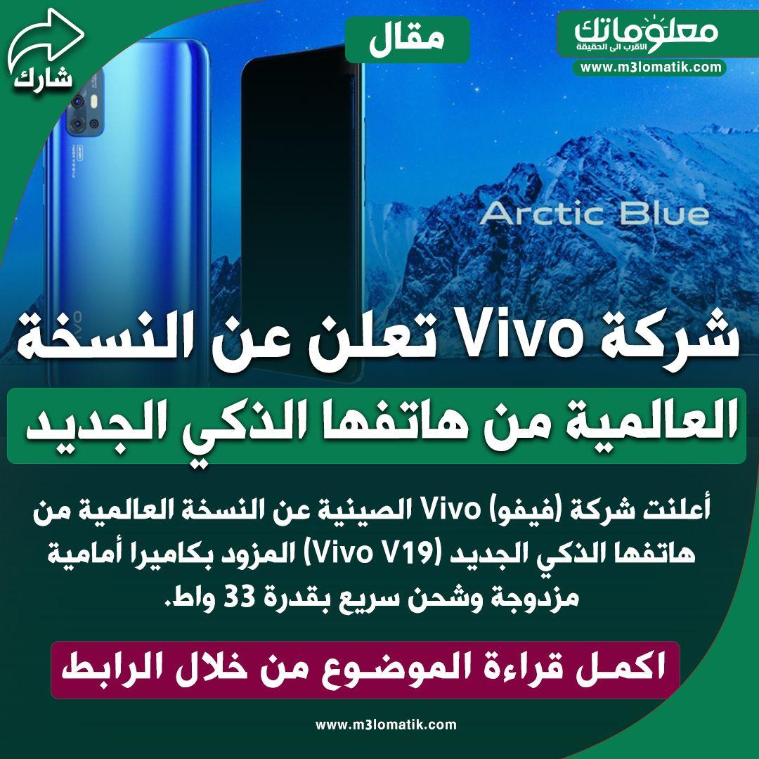 شركة Vivo تعلن عن النسخة العالمية من هاتفها الذكي الجديد Arctic Blue Arctic