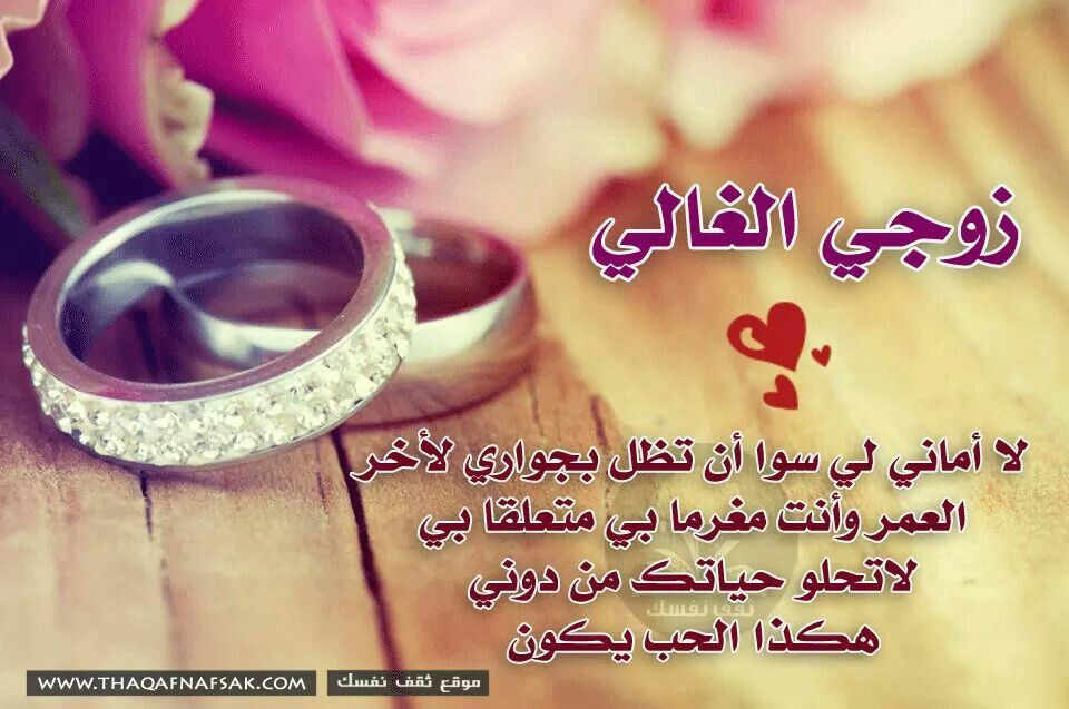 Pin By Aisha Or On زوجي Romantic Words I Love My Hubby Love Words