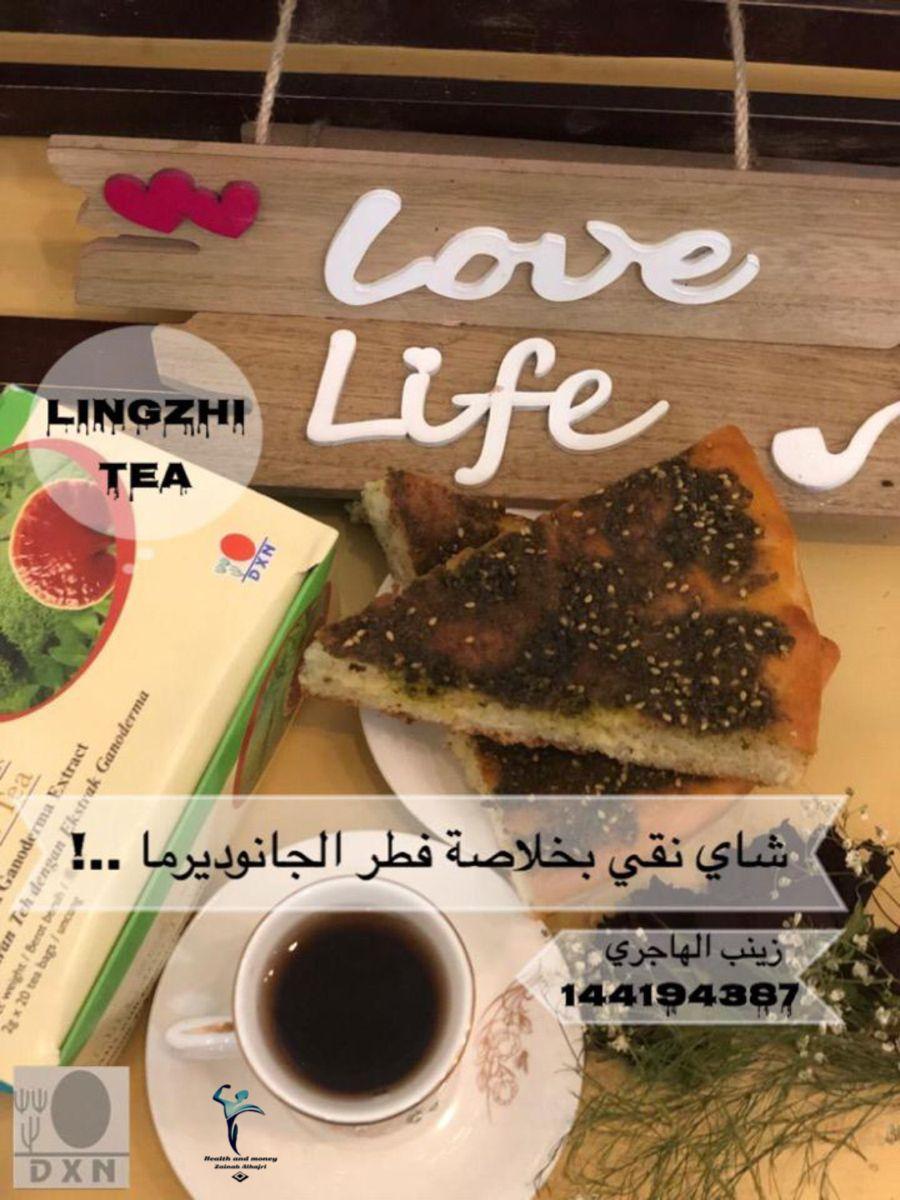 شاي لينجزي Dxn Tea Lingzhi Dxn إن شاي لينجزي عبارة عن مزيج مثالي من الشاي النقي وخلاصة فطر جانوديرما وهو شاي اقتصادي وتستطيع في Ganoderma Tea