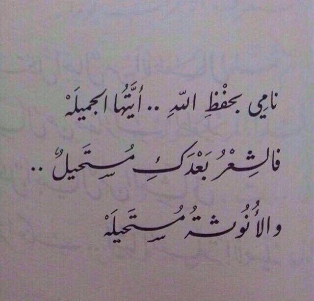 آدب نزار قباني من قصيدة بلقيس Arabic Poetry Arabic Words Quotations