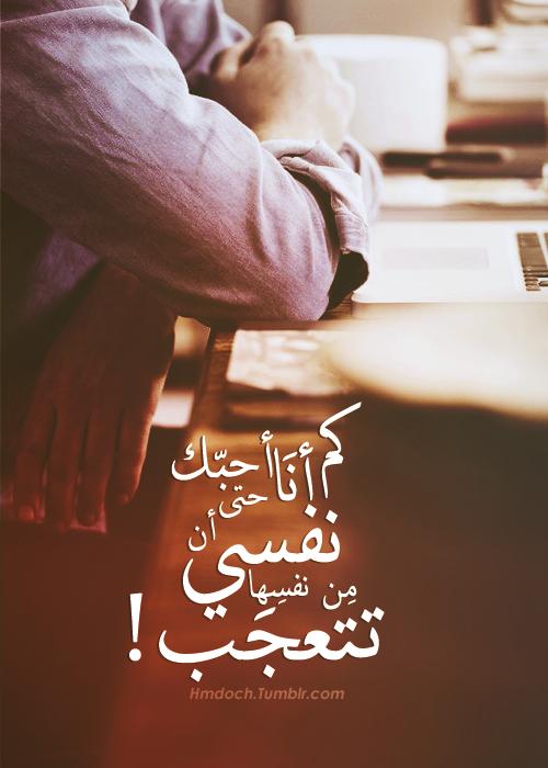 Hmdoch كم انا كم انا أحبك حتى أن نفسي من نفسها Feelings Words Love Words Arabic Love Quotes