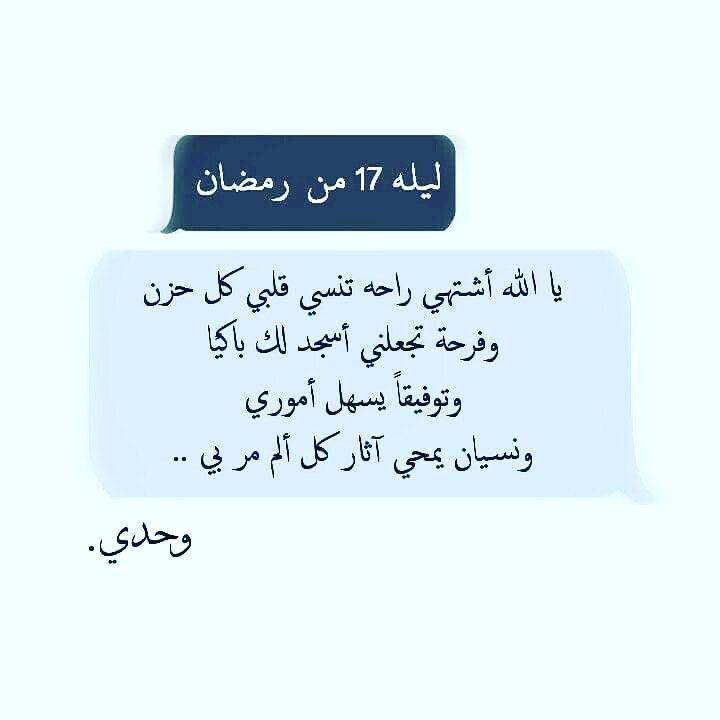 Pin By Salma Ahmed On رمضان كم أهواك يا شهر الصيام 3 3 Quotations Ramadan Ramadan Kareem