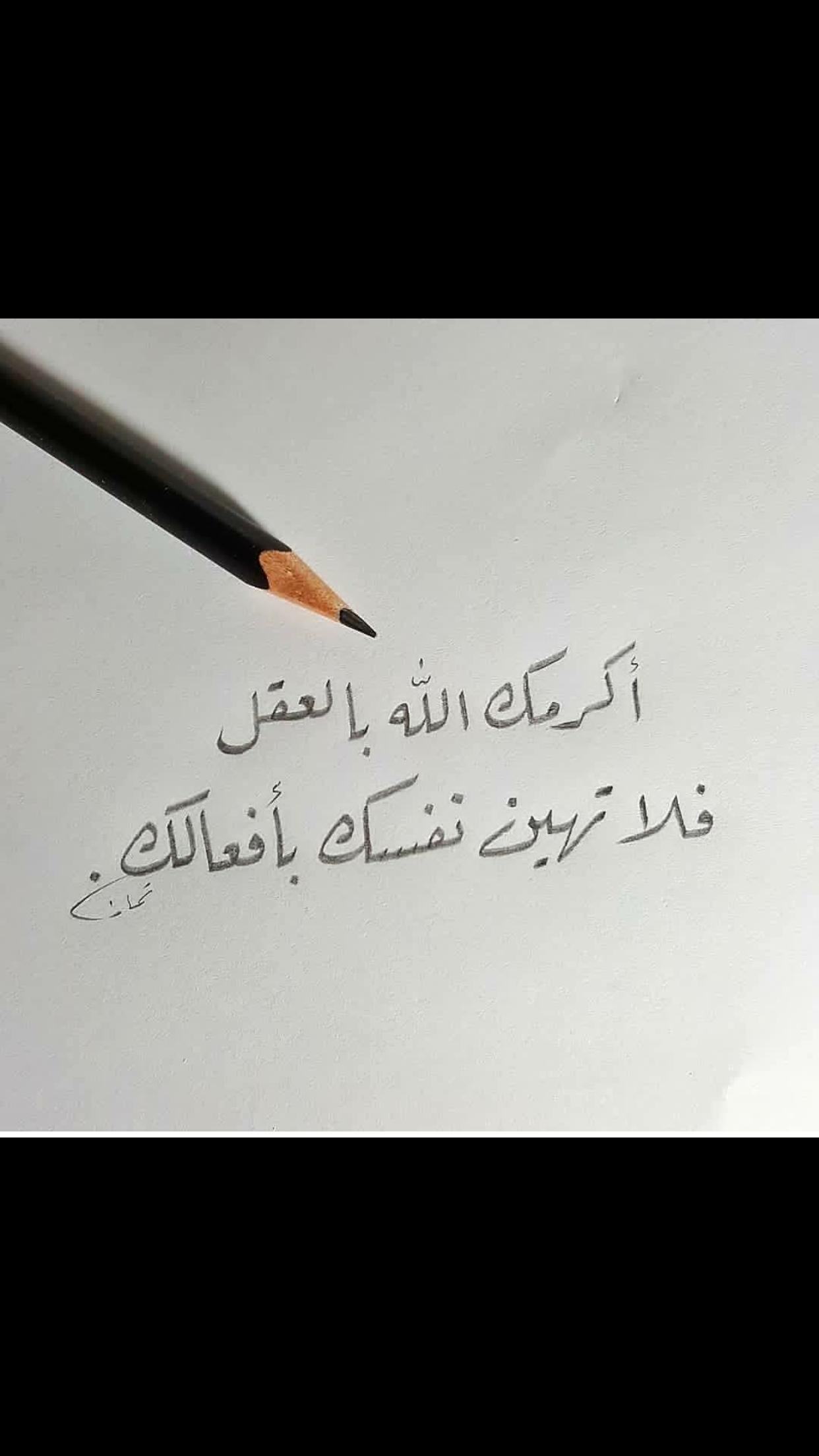 لاتهين نفسك بأفعالك Cool Words Positive Notes Islamic Quotes