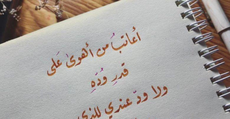 شعر غرام قصير وأجمل الحكم الرومانسية المعبرة عن الحب Calligraphy Arabic Calligraphy
