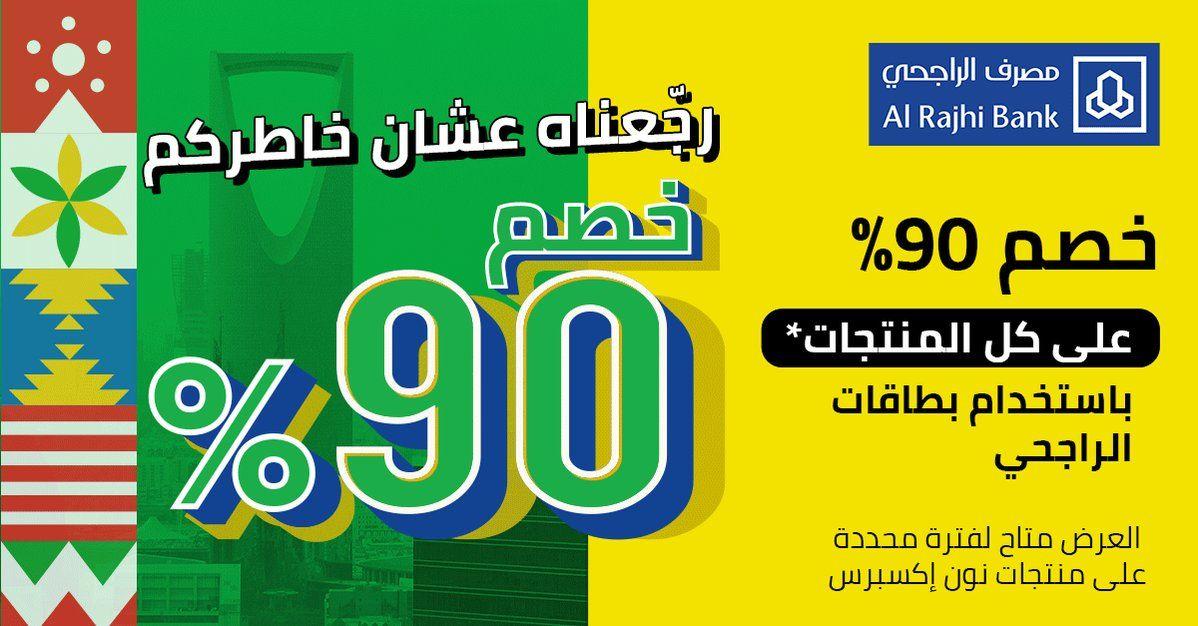 Pin By كوبون صح On كوبون سعودي Gaming Logos Nintendo Switch Logos