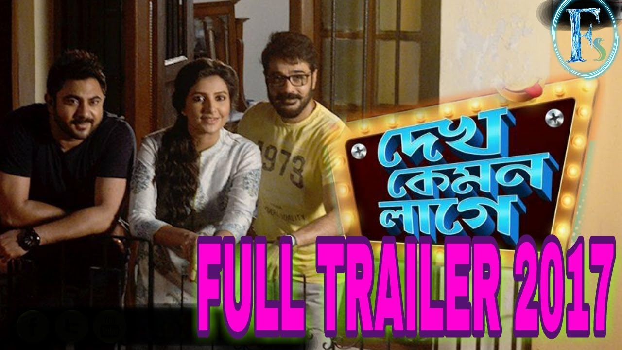 Dekh kemon lage movie full trailer 2017/Soham and subhashree