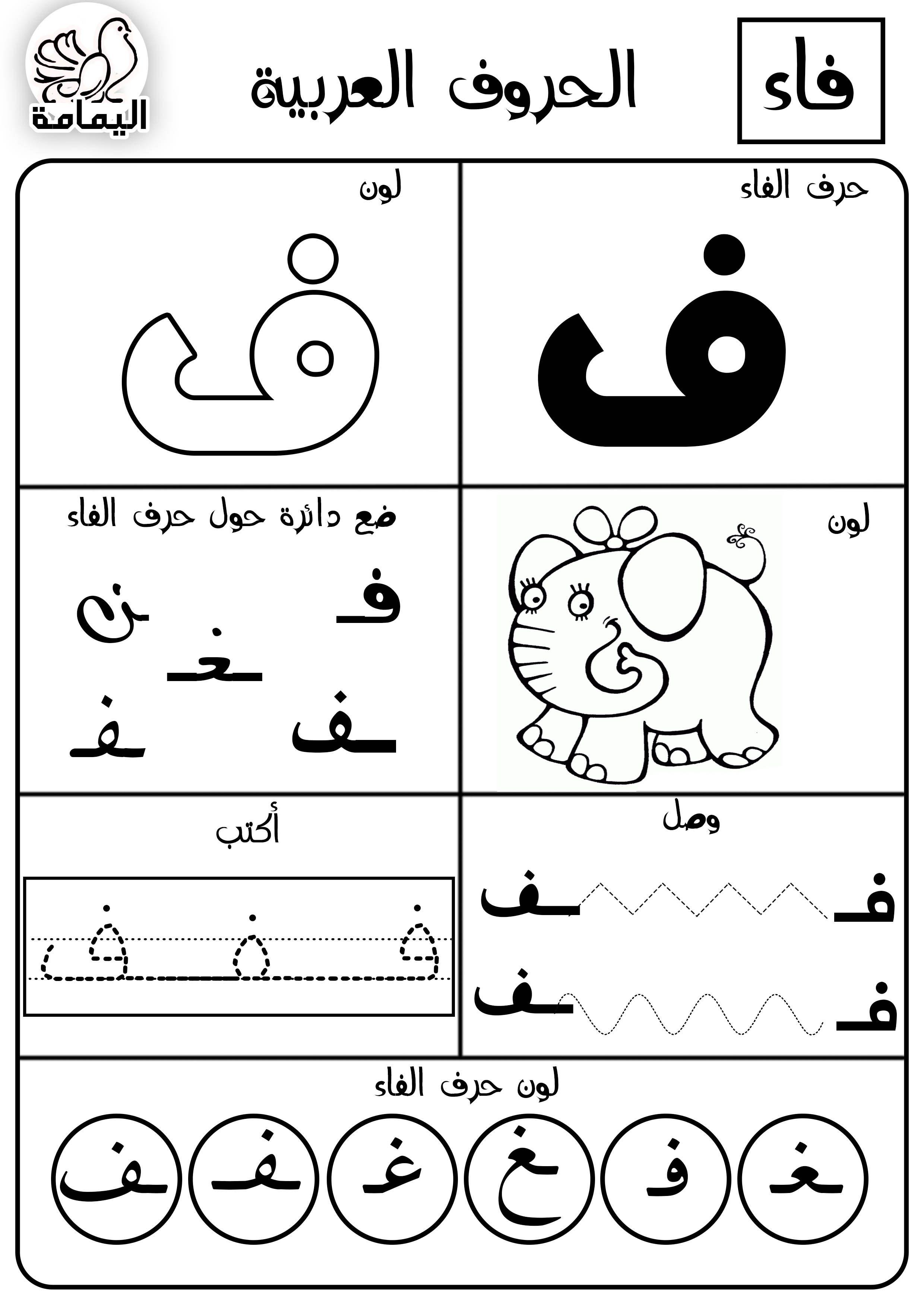 باء استراتيجيات تعليم أطفال أطفال الروضة روضتي مدرسة حروف عربي ألعاب عمل فني أطفال تعليم قراءة Arabic Alphabet Arabic Alphabet Letters Arabic Kids