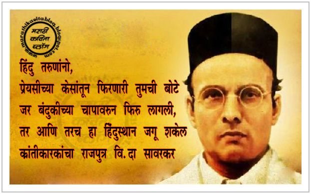 explain the contribution of swatantryaveer savarkar in the armed revolutionary movement