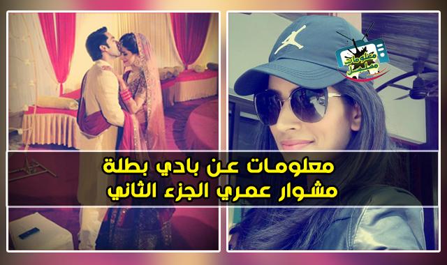 بادي بطلة مشوار عمري الجزء الثاني كل شيء عنها Abs