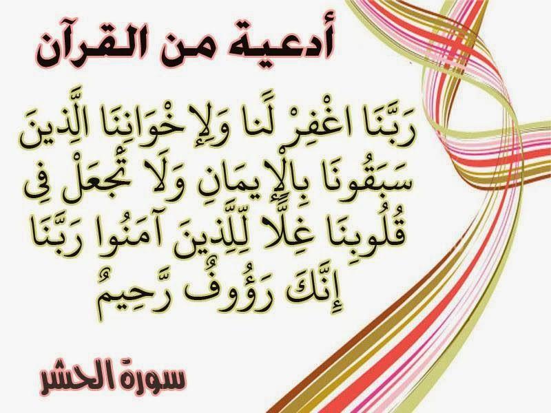 ادعية من القران الكريم مستحب الدعاء بها شامل Quran Holy Quran Arabic Calligraphy