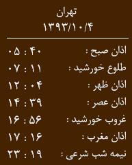 اوقات شرعی Calligraphy Arabic Calligraphy Places To Visit
